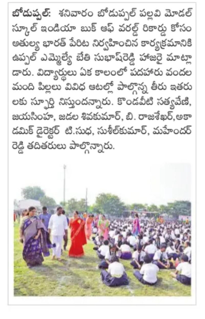 Top 10 CBSE Schools in Hyderabad